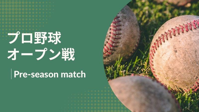 プロ野球オープン戦