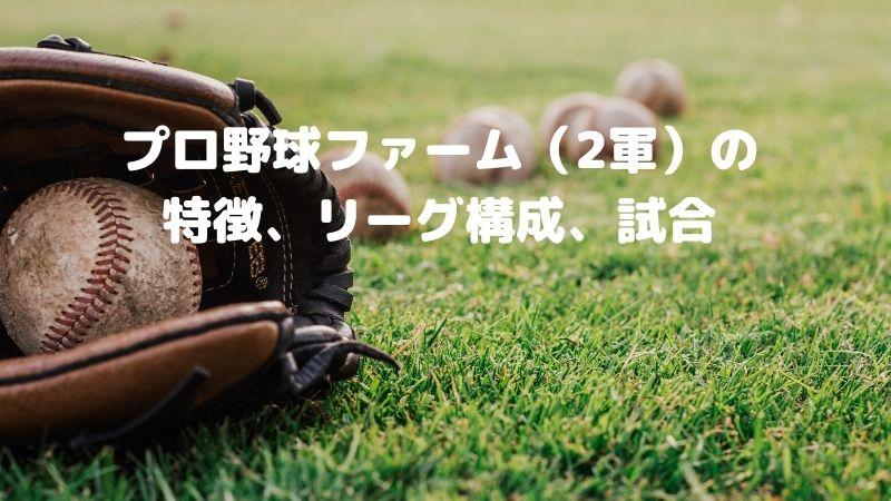 プロ野球ファーム(2軍)の特徴