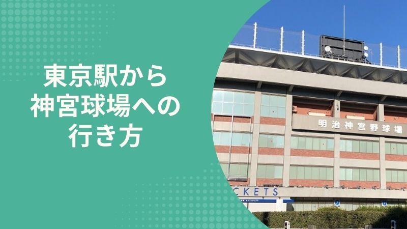 東京駅から神宮球場への行き方