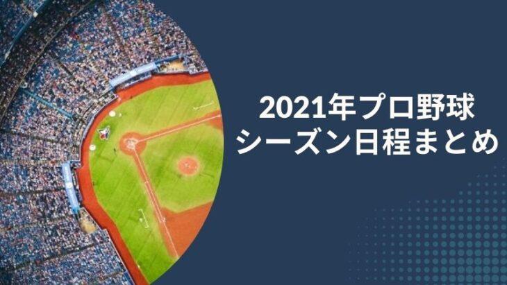 2021年プロ野球シーズン日程まとめ
