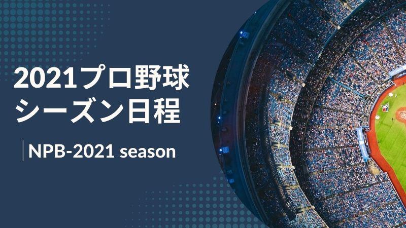 2021年プロ野球シーズン日程