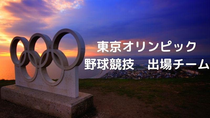 東京オリンピック野球競技出場チーム