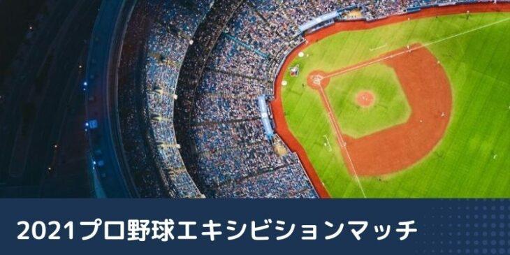 2021プロ野球エキシビションマッチ