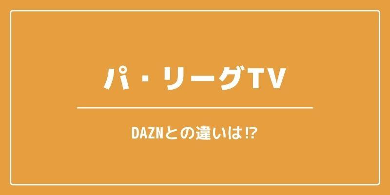 パ・リーグTV・DAZN