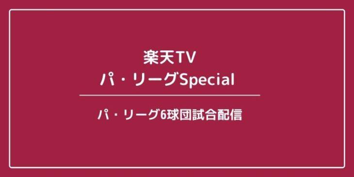 楽天TV パ・リーグSpecial