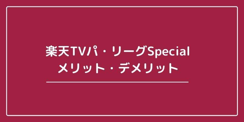 楽天TVパ・リーグspecial