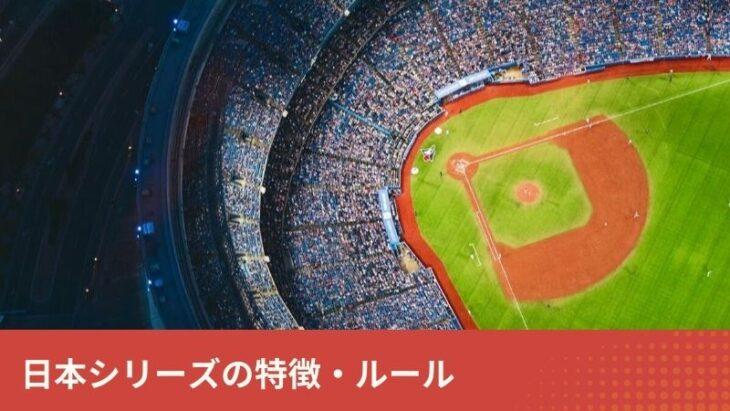 プロ野球日本シリーズの特徴・ルール