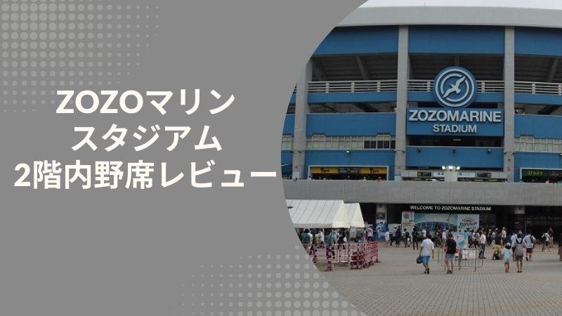 ZOZOマリンスタジアム2階内野席